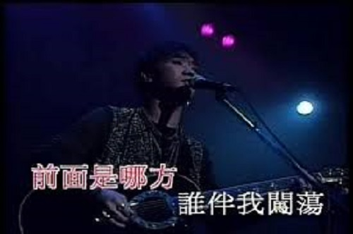 Shui Ban Wo Chuang Dang 谁伴我闯荡 Lyrics 歌詞 With Pinyin By BEYOND