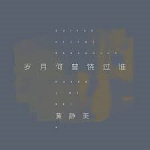 Sui Yue He Ceng Rao Guo Shui 岁月何曾饶过谁 Lyrics 歌詞 With Pinyin By Huang Jing Mei 黄静美