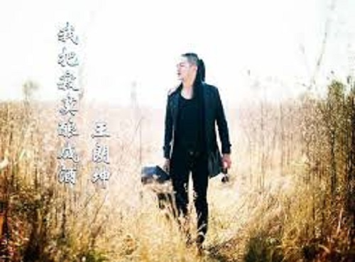 Wo Ba Ji Mo Niang Cheng Jiu 我把寂寞酿成酒 Lyrics 歌詞 With Pinyin By Wang Lang Kun 王朗坤