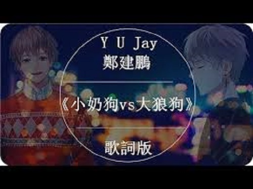 Xiao Nai Gou VS Da Lang Gou 小奶狗VS大狼狗 Lyrics 歌詞 With Pinyin By Ares Zheng Jian Peng Ares郑建鹏 YUjay