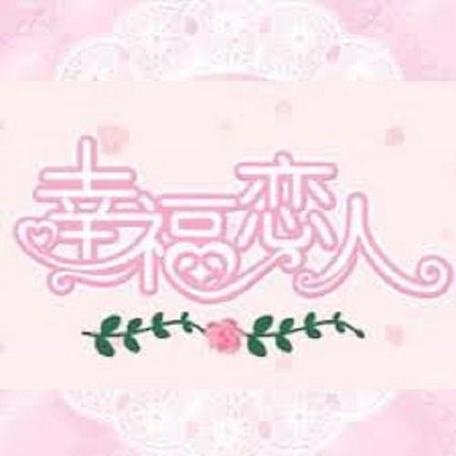 Xing Fu Lian Ren 幸福恋人 Lyrics 歌詞 With Pinyin By Zheng Yuan 郑源 Jacky Shen Dan Dan 沈丹丹 Diana