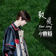 Zhi Ai Your Song 致爱YourSong Lyrics 歌詞 With Pinyin By Lu Han 鹿晗