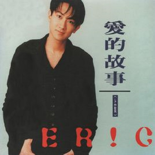 Ai De Gu Shi 爱的故事 Lyrics 歌詞 With Pinyin By Sun Yao Wei 孙耀威 Eric Suen Yiu Wai