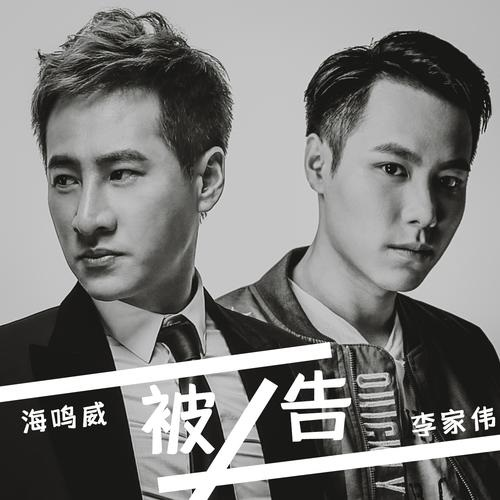 Bei Gao 被告 Lyrics 歌詞 With Pinyin By Hai Ming Wei 海明威 Li Jia Wei 李家伟