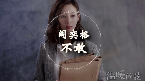 Bu Gan 不敢 Lyrics 歌詞 With Pinyin By Yan Yi Ge 阎奕格 Janice Yan