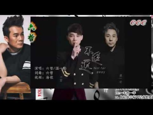 Bu Yao Yuan 不遥远 Lyrics 歌詞 With Pinyin By Liu Zhe 六哲 Six zhe Wen Yi Lun 温一伦