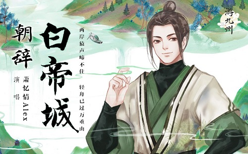 Chao Ci Bai Di Cheng 朝辞白帝城 Lyrics 歌詞 With Pinyin By Xiao Yi Qing Alex 萧忆情 You Jiu Zhou Yin Yue Qi Hua 游九州音乐企划