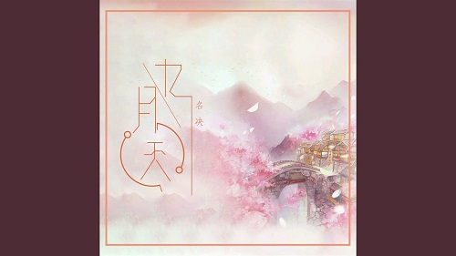 Jiu Yue Tian 九月天 Lyrics 歌詞 With Pinyin By Ming Jue 名决