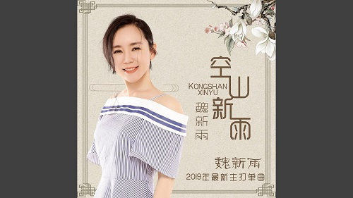 Kong Shan Xin Yu 空山新雨 Lyrics 歌詞 With Pinyin By Wei Xin Yu 魏新雨 yuyu