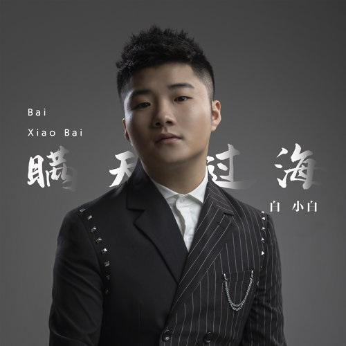 Man Tian Guo Hai 瞒天过海 Lyrics 歌詞 With Pinyin By Bai Xiao Bai 白小白