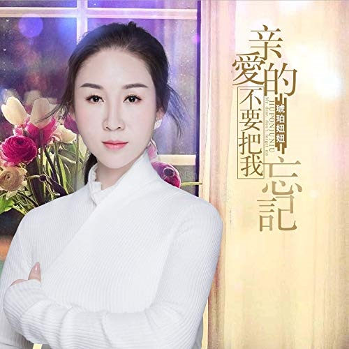 Qin Ai De Bu Yao Ba Wo Wang Ji 亲爱的不要把我忘记 Lyrics 歌詞 With Pinyin By Hu Po Niu Niu 琥珀妞妞