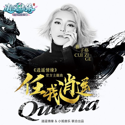 Ren Wo Xiao Yao 任我逍遥 As I Am Free And Unfettered Lyrics 歌詞 With Pinyin By Cui Zi Ge 崔子格 Queena