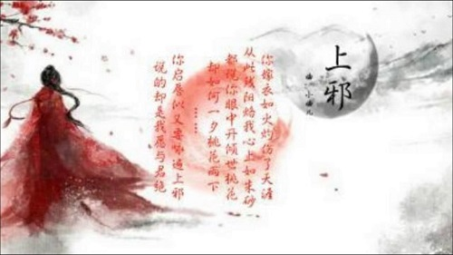 Shang Xie 上邪lyrics 歌詞with Pinyin By Ai Chen 艾辰 Chinese Song