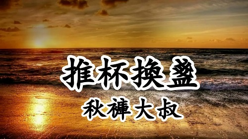 Tui Bei Huan Zhan 推杯换盏 Lyrics 歌詞 With Pinyin By Qiu Ku Da Shu 秋裤大叔