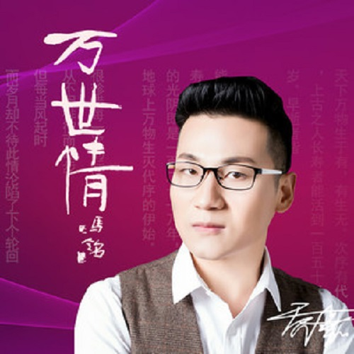 Wan Shi Qing 万世情 Lyrics 歌詞 With Pinyin By Qiao Jia 乔嘉