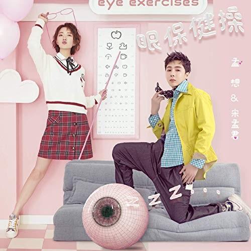 Yan Bao Jian Cao 眼保健操 Lyrics 歌詞 With Pinyin By Song Meng Jun 宋孟君 song Meng Xiang 孟想