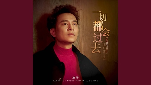 Yi Qie Du Hui Guo Qu 一切都会过去 Lyrics 歌詞 With Pinyin By Huan Zi 欢子 Fandy Su
