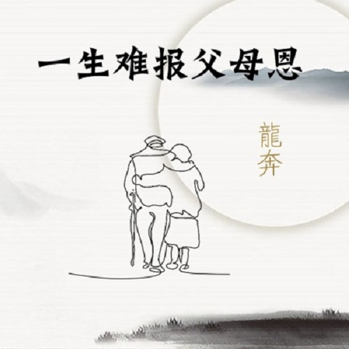 Yi Sheng Nan Bao Fu Mu En 一生难报父母恩 Lyrics 歌詞 With Pinyin By Long Ben 龙奔