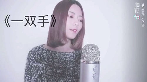 Yi Shuang Shou 一双手 Lyrics 歌詞 With Pinyin By A Xi 阿细