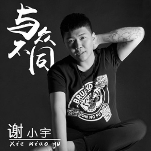 Yu Zhong Bu Tong 与众不同 Lyrics 歌詞 With Pinyin By Xie Xiao Yu 谢小宇