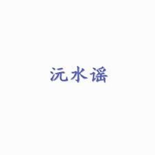 Yuan Shui Yao 沅水谣 Lyrics 歌詞 With Pinyin By He Tu 河图 Xi Yin She 汐音社 TheSeaing