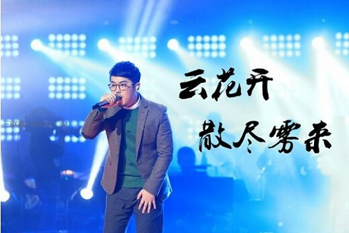 Yun Hua Kai 云花开 Lyrics 歌詞 With Pinyin By He Jia Le 何佳乐 Hollis