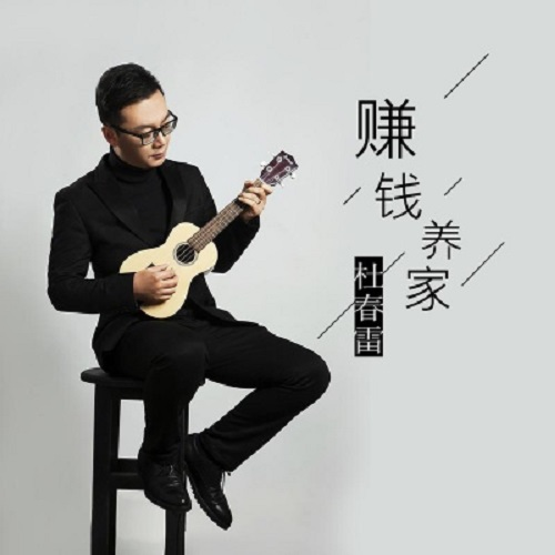 Zhuan Qian Yang Jia 赚钱养家 Lyrics 歌詞 With Pinyin By Du Chun Lei 杜春雷