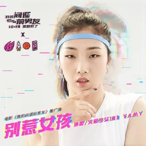 Bie Re Nv Hai 别惹女孩 Don't Mess With The Girl Lyrics 歌詞 With Pinyin By Yamy