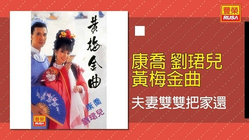 Fu Qi Shuang Shuang Ba Jia Hai 夫妻双双把家还 Both Husband And Wife Returned The House Lyrics 歌詞 With Pinyin By Kang Qiao 康乔 Liu Jun Er 刘珺儿