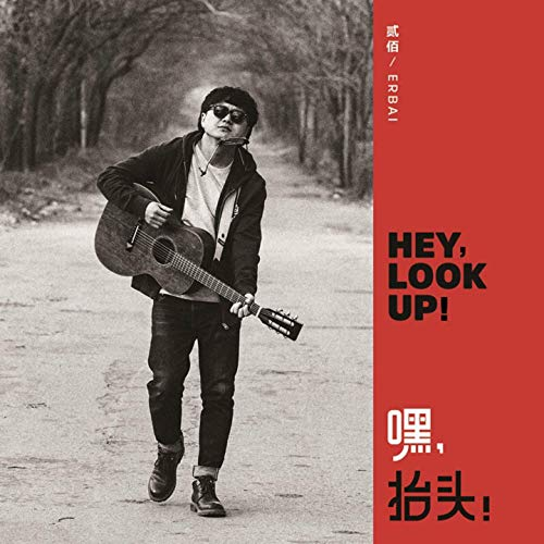 Hei Tai Tou 嘿抬头 Hey Look Up Lyrics 歌詞 With Pinyin By Er Bai 贰佰
