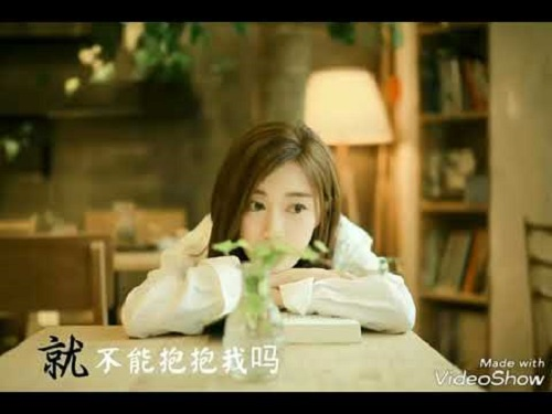 Jiu Bu Nneg Bao Bao Wo Ma 就不能抱抱我吗 Can't You Just Hug Me Lyrics 歌詞 With Pinyin By Hou Pei Shan 侯佩杉