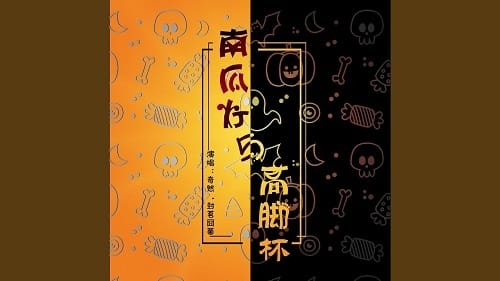 Nan Gua Deng Yu Gao Jiao Bei 南瓜灯与高脚杯 Jack-o-lanterns And Goblets Lyrics 歌詞 With Pinyin By Qi Ran liya 奇然 Feng Ming Jiong Jun 封茗囧菌