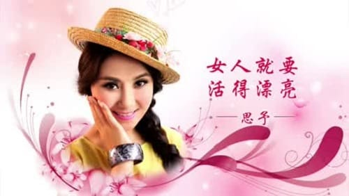 Nv Ren Jiu Yao Huo De Piao Liang 女人就要活的漂亮 Women Have To Be Beautiful Lyrics 歌詞 With Pinyin By Si Yu 思予