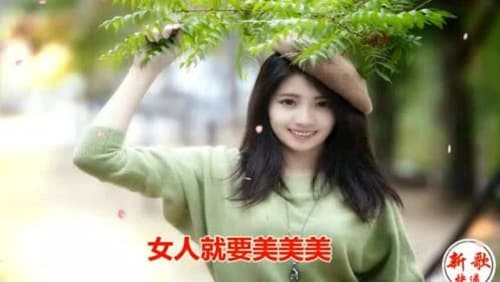 Nv Ren Jiu Yao Mei Mei Mei 女人就要美美美 Women Should Be Beautiful Lyrics 歌詞 With Pinyin By Men Li 门丽