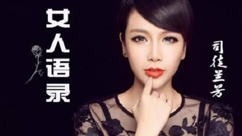 Nv Ren Yu Lu 女人语录 A Woman's Sayings Lyrics 歌詞 With Pinyin By Si Tu Lan Fang 司徒兰芳 Stella