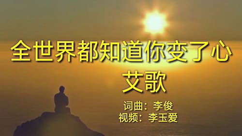 Quan Shi Jie Dou Zhi Dao Ni Bian Le Xin 全世界都知道你变了心 The Whole World Knows You've Changed Your Mind Lyrics 歌詞 With Pinyin By Ai Ge 艾歌 Lily