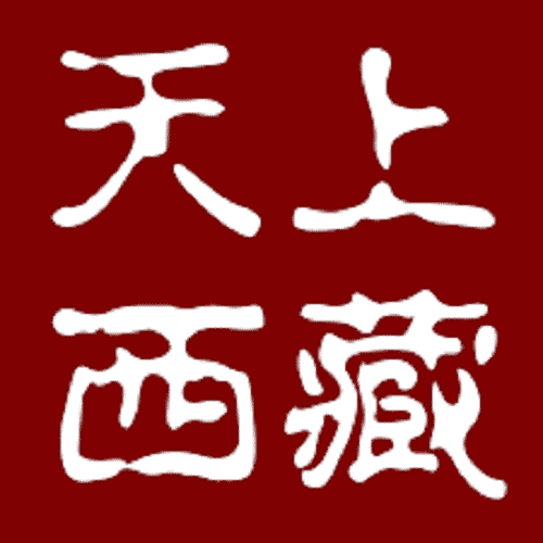 Tian Shang Xi Cang 天上西藏 The Sky In Tibet Lyrics 歌詞 With Pinyin By Wu Lan Tuo Ya 乌兰托娅