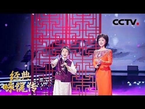 Yong Mei 咏梅 Yong Mei Lyrics 歌詞 With Pinyin By Li Sheng Su 李胜素 Wang Hong Xiang 王泓翔