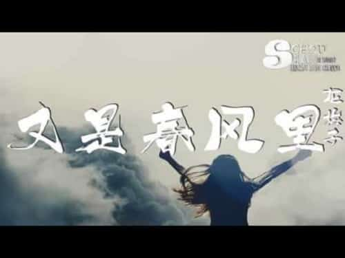You Shi Chun Feng Li 又是春风里 In The Spring Breeze Again Lyrics 歌詞 With Pinyin By Long Mei Zi 龙梅子