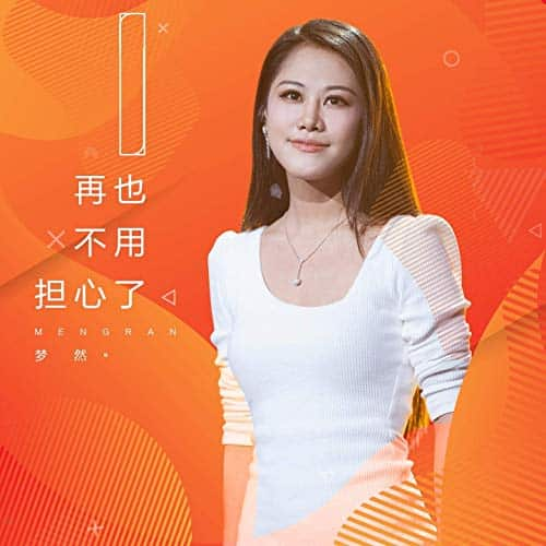 Zai Ye Bu Yong Dan Xin Le 再也不用担心了 Don't Worry About It Anymore Lyrics 歌詞 With Pinyin By Meng Ran 梦然 Mira