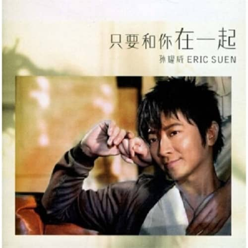 Zhi Yao He Ni Zai Yi Qi 只要和你在一起 As Long As I'm With You Lyrics 歌詞 With Pinyin By Sun Yao Wei 孙耀威 Eric Suen Yiu Wai