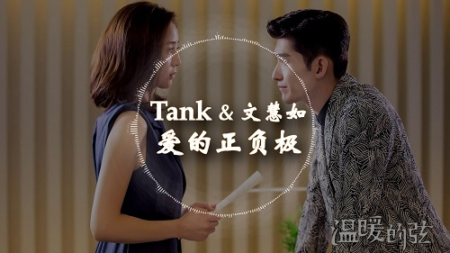 Ai De Zheng Fu Ji 爱的正负极 The Positive And Negative Sides Of Love Lyrics 歌詞 With Pinyin By Tank Wen Hui Ru 文慧如