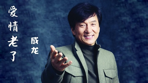 Ai Qing Lao Le 爱情老了 Love Is Old Lyrics 歌詞 With Pinyin By Cheng Long 成龙 Jackie Chan