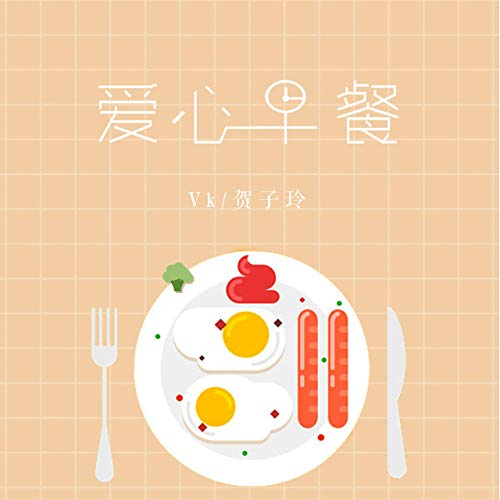 Ai Xin Zao Can 爱心早餐 Love Breakfast Lyrics 歌詞 With Pinyin By Vk He Zi Ling 贺子玲