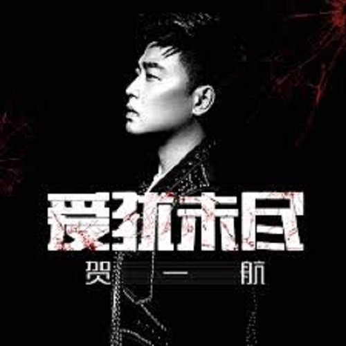 Ai You Wei Jin 爱犹未尽 Love Is Never Do Lyrics 歌詞 With Pinyin By He Yi Hang 贺一航