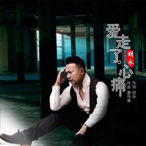 Ai Zou Le Xin Tong 爱走了心痛 Love Away Heartache Lyrics 歌詞 With Pinyin By Hu Yong 胡永