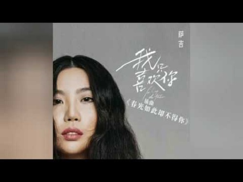 Chun Guang Ru Ci Que Bu De Ni 春光如此却不得你 Spring So But Not You Lyrics 歌詞 With Pinyin By Sa Ji 萨吉