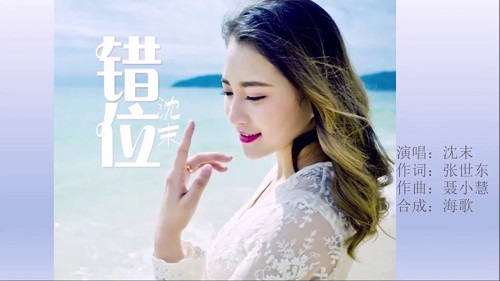 Cuo Wei 错位 Dislocation Lyrics 歌詞 With Pinyin By Shen Mo 沈末