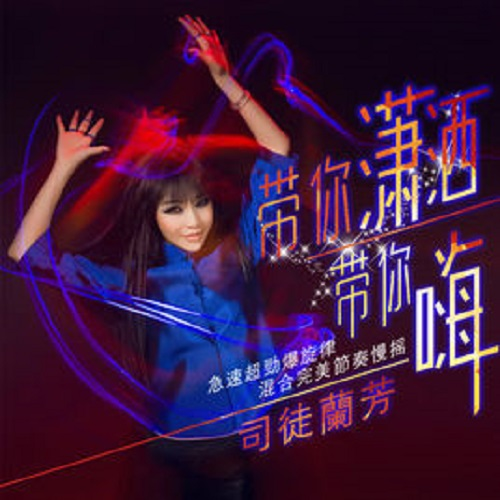 Dai Ni Xiao Sa Dai Ni Hei 带你潇洒带你嗨 Take You Smart Take You Hi Lyrics 歌詞 With Pinyin By Si Tu Lan Fang 司徒兰芳 Stella