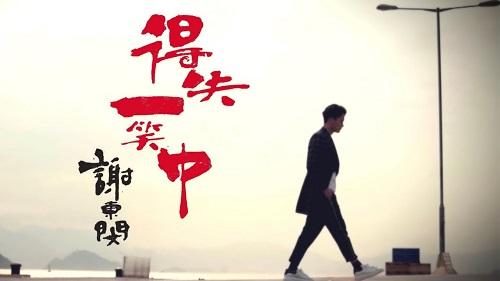 De Shi Yi Xiao Zhong 得失一笑中 Gain And Loss Laugh Lyrics 歌詞 With Pinyin By Xie Dong Min 谢东闵 Brian Tse